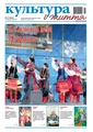 Culture and life, 41-2013.pdf