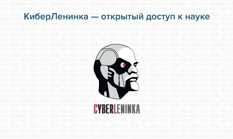 File:CyberLeninka Presentation.pdf