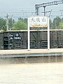 Dahushan Railway Station 2018-07-07 083220.jpg