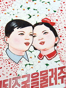 north korea and south korea reunification essay Politically different, how much longer can north and south korea be considered the same nation | image: steven denney once upon a time, it was generally regarded as inevitable that the two koreas would eventually reunify most people didn't even imagine an alternative outcome the political rhetoric.