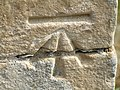 Detail - The Church of St Leonard, Kirkstead - geograph.org.uk - 556557.jpg