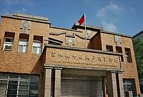 Dounan Township Household Registration Office of Yunlin County (Taiwan).jpg