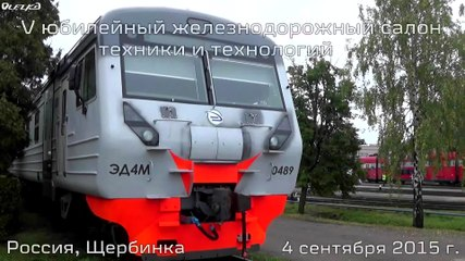 Файл:EXPO-1520 train exhibition in 2015.webm