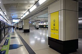 East Tsim Sha Tsui Station 2017 07 part1.jpg