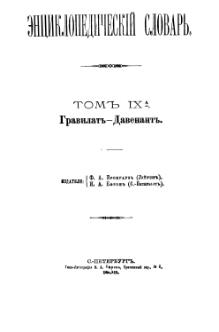 Encyclopedicheskii slovar tom 9 a.djvu
