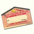 Enmusubi ticket.png