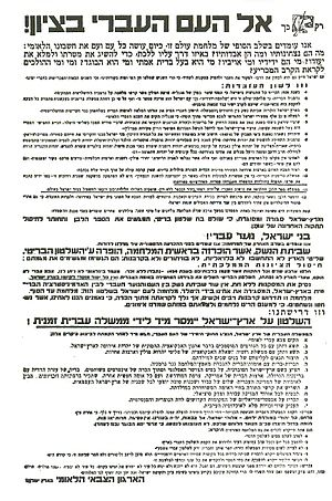 Jewish insurgency in Mandatory Palestine - Irgun's declaration of revolt, February 1, 1944