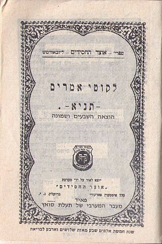 Tanya - Edition of the Tanya printed in Fayid from 1974. The 7th leader of Chabad encouraged new printings to be made in remote places.