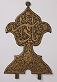 "Finial with Arabic Inscription""Ya, Da'im"" (""Oh, Everlasting!"") MET sf1982-75a.jpg"