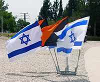Flags of Israel and Israel Combat Engineering Corps.jpg