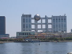 Fuji TV headquarters and Aqua City Odaiba - 2006-05-03.jpg