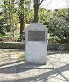 Gedenkstein Walther Rathenau.JPG