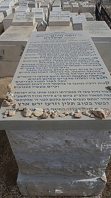 Grave of Rabbi Joseph Sitruk.jpg