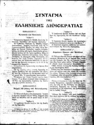 Constitutional history of Greece - Front page of the 1927 Constitution