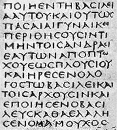 Greek manuscript uncial 4th century