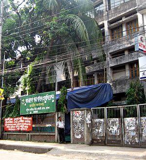 Bailey Road, Dhaka - Guide House Auditorium