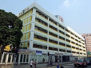 Ho Lap College - Ho Lap College