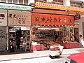 HK SW 上環 Sheung Wan 禧利街 Hillier Street shops near Wing Lok Street April 2020 SS2 04.jpg