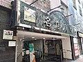 HK SYP 西環 Sai Ying Pun 德輔道西 Des Voeux Road West October 2020 SS2 21.jpg