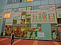 HK Tsuen Wan Plaza mall 海盛路 Hoi Shing Road 荃灣廣場 Green Me Five banner signs May-2013.JPG
