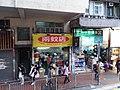 HK tram 7 view 港島東區 Eastern District 西灣河 Sai Wan Ho 筲箕灣道 Shau Kei Wan Road March 2021 SSG 09.jpg
