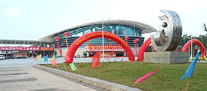 Hainan Exhibition & Convention Center - Image: Hainan Exhibition & Convention Center 01