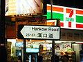 Hankow Road.jpg