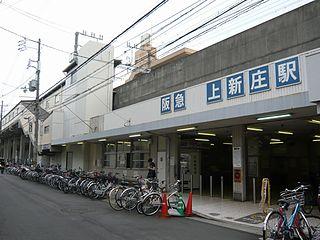 Kami-Shinjō Station Railway station in Osaka, Japan