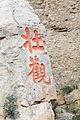 Hunyuan Xuankong Si 2013.08.30 09-08-39.jpg