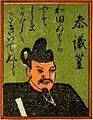 Hyakunin isshu (Ogura hyakunin isshu) (Page 136) (20666570565).jpg