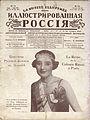 Illustr Russia 1925.jpg