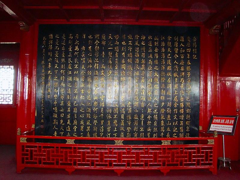 File:Inside Yueyang Tower - panoramio.jpg