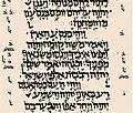 Inverted nun in Leningrad Codex1.jpg