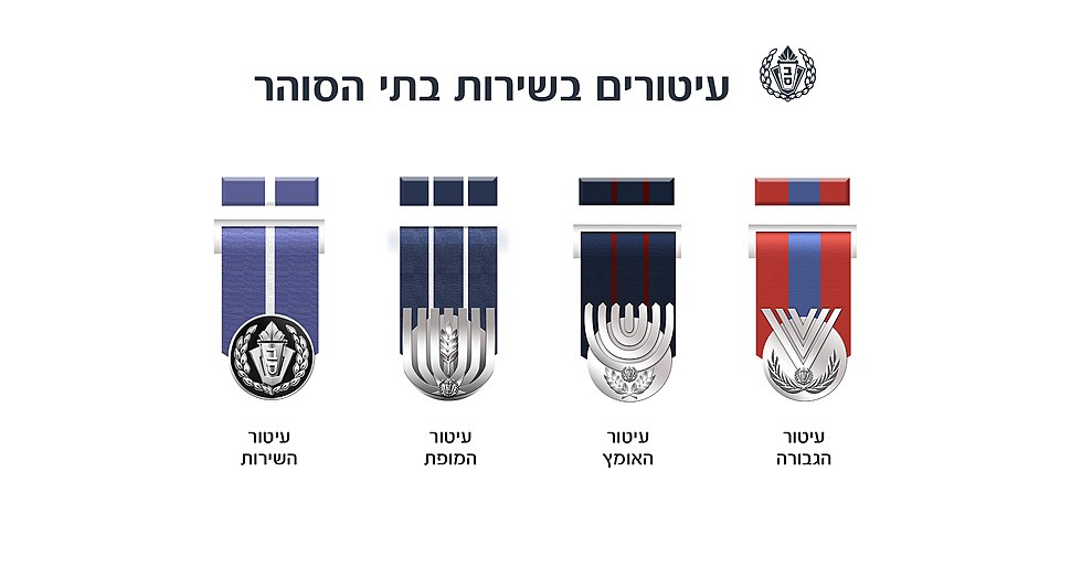 Israel prison service decorations