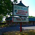 Jade Palace Chinese Seafood Restaurant, Eugene, OR (2).jpg