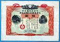 Japanese wartime national debt in 1940.JPG