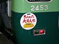 Keihan 2453 kikuningyo Finale DSCN0715 20051109.JPG