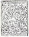 Khalili Collection Islamic Art TLS-2714-back.jpg