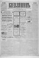 Kievlyanin 1898 126.pdf