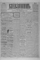 Kievlyanin 1905 21.pdf