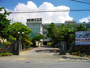 Konan Junior & Senior High School.JPG