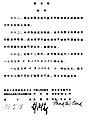 Korean Armistice Agreement in Chinese (1953).jpg