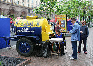 Kvass - A kvass street vendor in Kiev (2005)