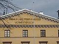 Latin inscription at Turku Academic House.jpg