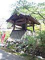 "Le Temple Jingû-ji - Le beffroi ""Shôrô"".jpg"