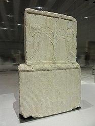 Français: Stèle portant en grec les comptes des trésoriers du Parthénon