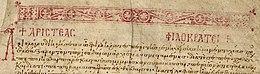 Fragment av et gresk manuskript