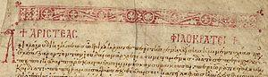 Septuagint - Beginning of the Letter of Aristeas to Philocrates. Biblioteca Apostolica Vaticana, 11th century.