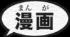 """Tulisan """"manga"""" dalam Kanji dan hiragana"""