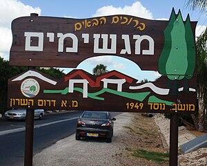 Magshimim - Image: Magshimim entrance